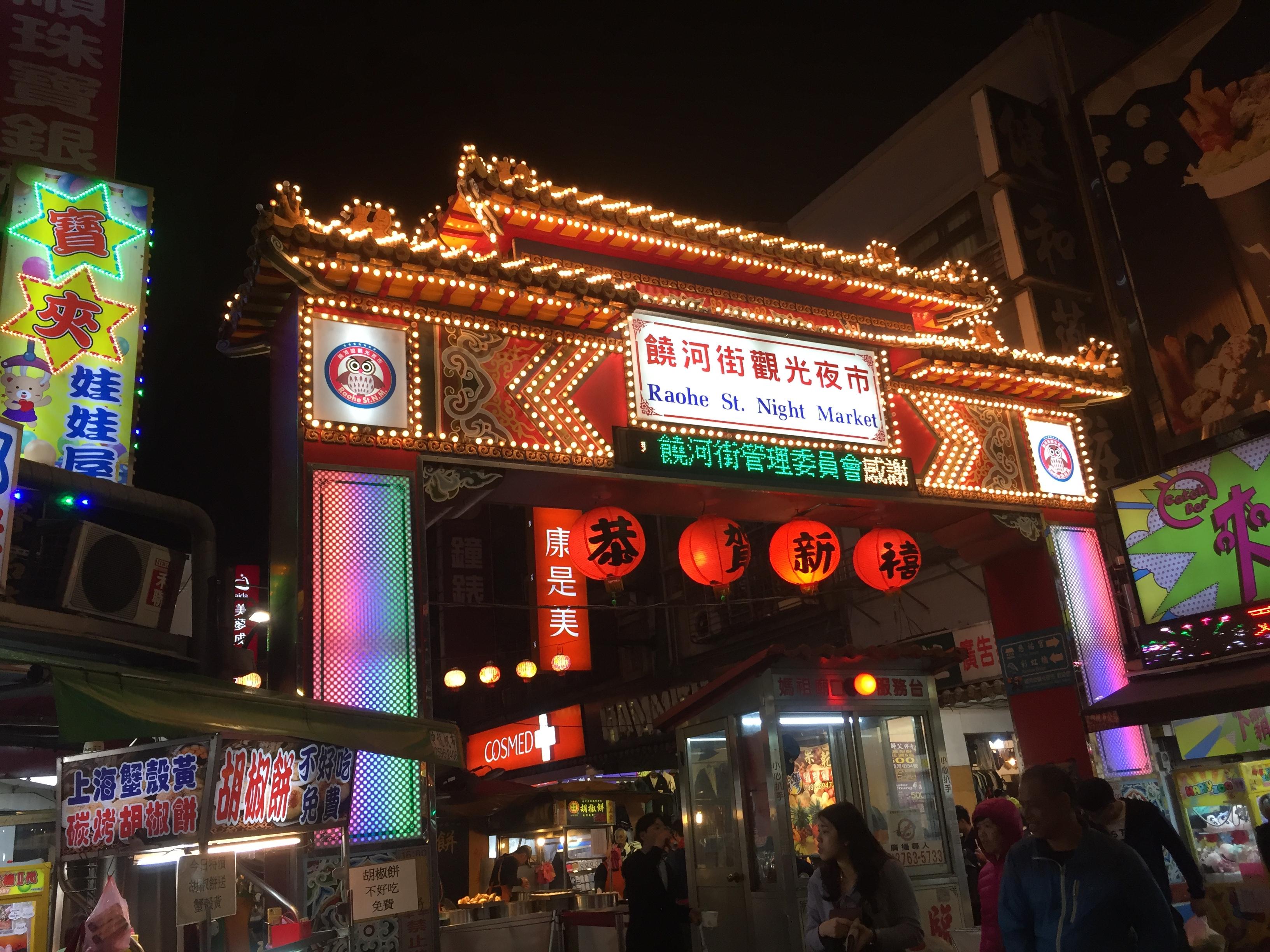 Taiwan- Marché de nuit Raohe - Mekong Evasion - Agence de voyages à Lyon spécialiste de l'Asie